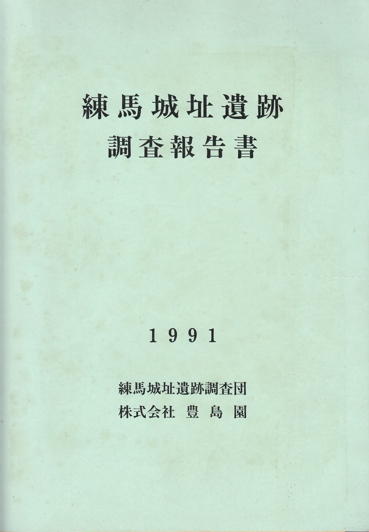 No-0172