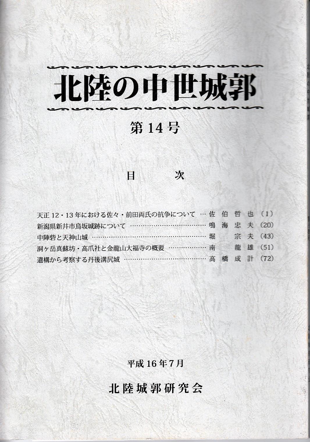 No-0013