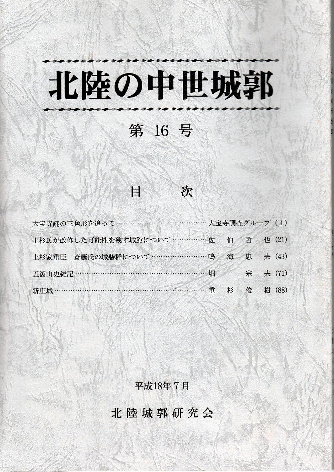 No-0014