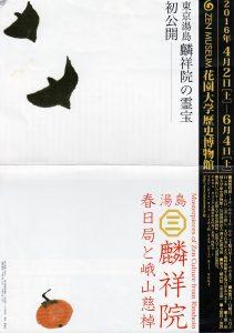 花園大学歴史博物館見学記