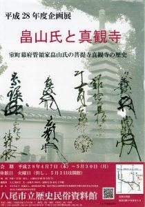 八尾市立歴史民俗資料館見学記