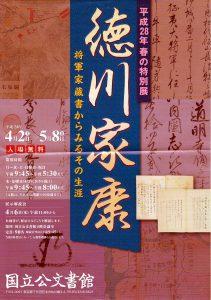 国立公文書館見学記